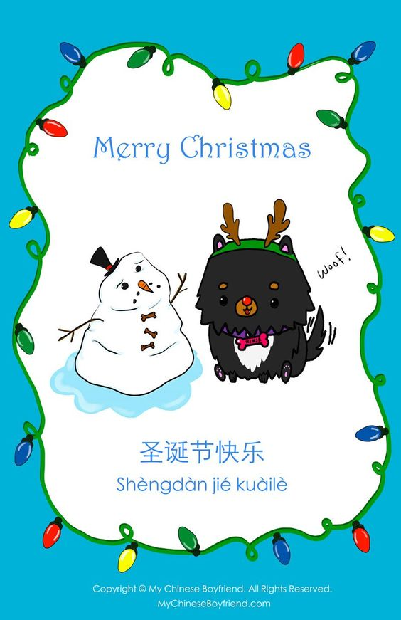 Learn how to say Merry Christmas in Chinese. Happy holidays to everyone! Hope you y'all have a great day. :D
