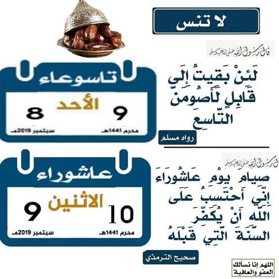 فضل صيام عاشوراء وتاسوعاء بالعربي نتعلم 10 Things Slg