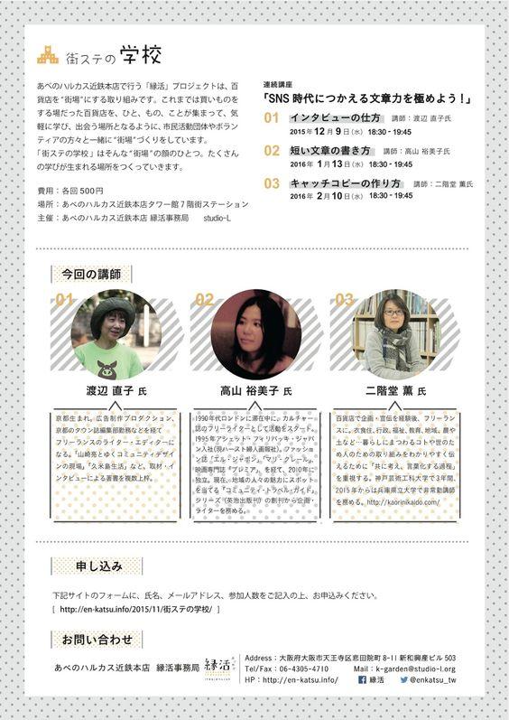studio-L blog