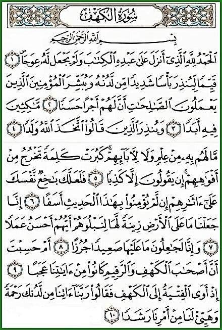 Al Kahfi 1 10 Surah Al Quran Quran Surah Surah Al Kahf