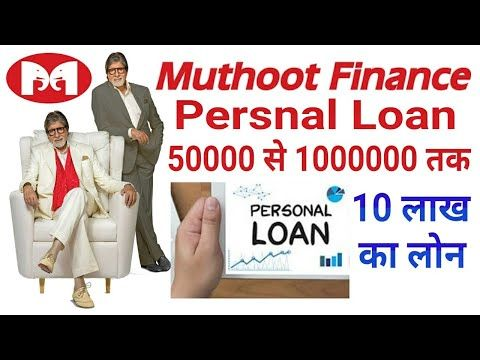 7061879075 Imuthoot Finance Customer Care Number Youtube In 2020 Finance Finance Loans Personal Loans