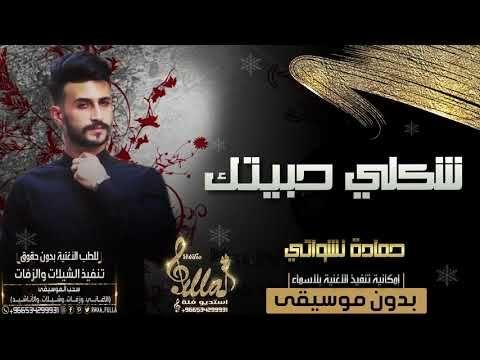 اغنية والله شكلي حبيتك بدون موسيقى حمادة نشواتي اغاني بدون موسيقى Movie Posters Hamada Movies
