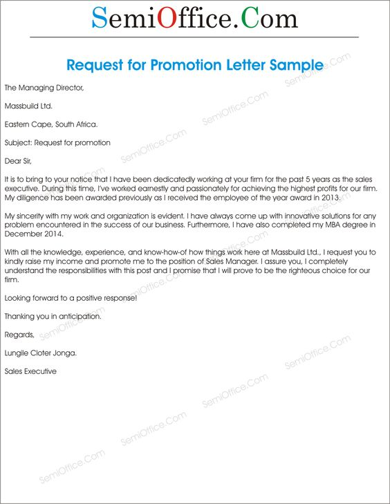 for promotion consideration email application job request letter - promotion letter sample