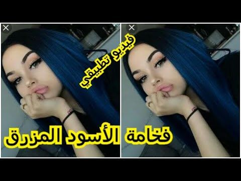 صبغة اشقر رمادي فاتح على الشعر الاسود
