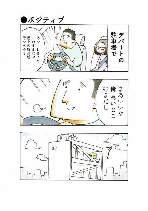 夫 より 好き な 人 漫画