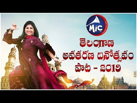 Telangana Formation Day Song 2019 Full Song Mangli Tirupathi