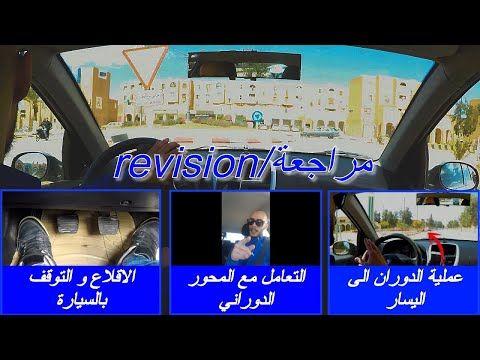 للمبتدئين في السياقة نذكروكم بالديماراج والتوقف بالسيارة الدوران الى اليسار الرومبوا Youtube Wall