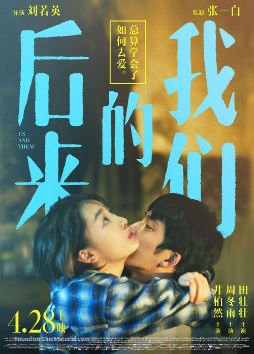 Us And Them Chinese Movie Poster Chinese Movies Movie Posters Movies