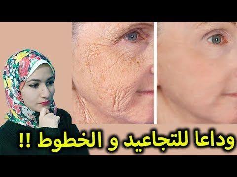 تخلصى من تجاعيد الوجه و خطوط حول العين و الفم نهائيا بدون بوتكس أو فيلر Youtube Sleep Eye Mask Eyes Person