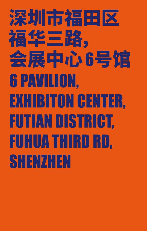 深圳市福田区福华三路 会展中心6号馆 6 Pavilion, Exhibiton Center, Futian District, Fuhua Third Rd., Shenzhen