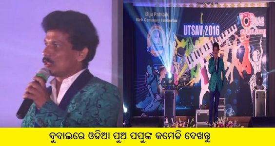 OSUAE - Utsav 2016 (Utkal Diwas) - Comedy Nights by Papu Pom Pom
