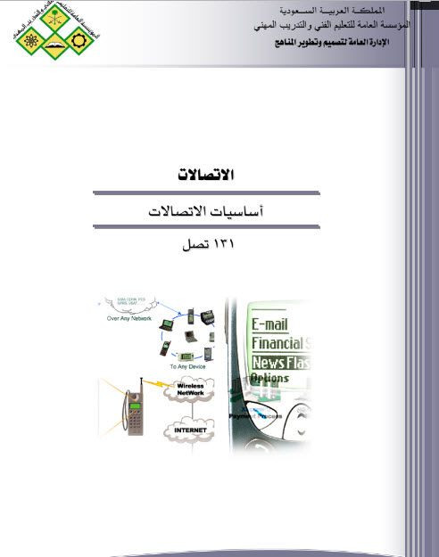 كتاب اساسيات الإتصالات 131تصل Pdf تعليم فني وتدريب مهني Electronic Bubble Communication Book Functional Resume Template Functional Resume