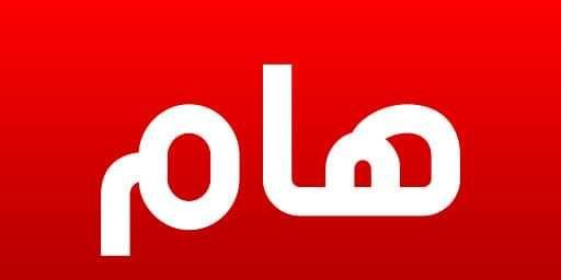 خبر هام للمغاربة البوابة الإلكترونية لأخد موعد اللقاح و مركز التلقيح خبر هام للمغاربة يمكن للمواطنات والمواطنين In 2021 Vimeo Logo Tech Company Logos Gaming Logos