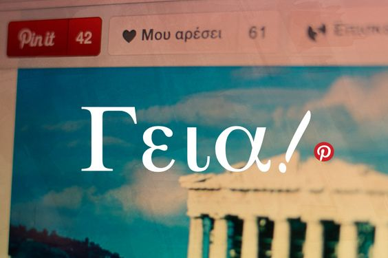 Γεια! Pinterest now speaks Greek , via the Official Pinterest Blog