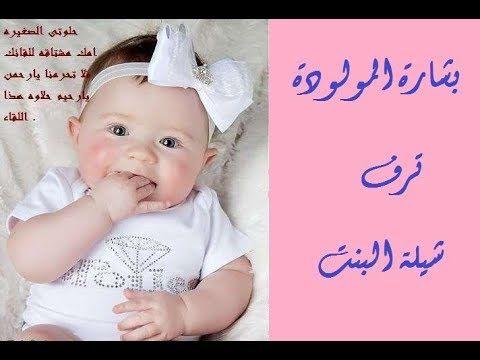 شيلة المولوده ترف بشارة البنوته Songs Kids Baby