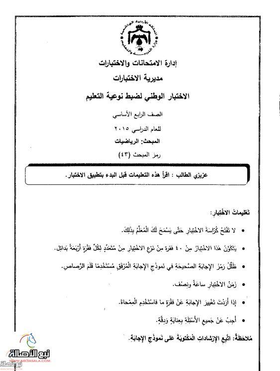 Pin By Rama Abdelaziz On وطني Math Content Math Equations