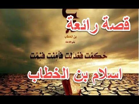 قصة اسلام عمر بن الخطاب Arabic Calligraphy Calligraphy