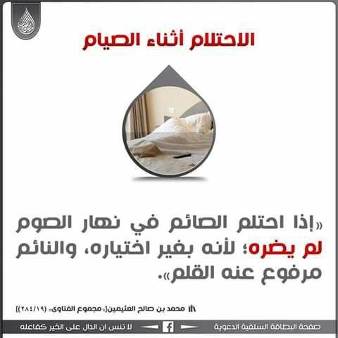 Pin By يحيى تركو On 1 4 أركان الإسلام صوم رمضان Aic Anan