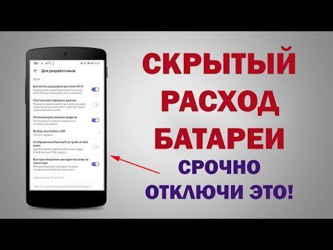 Srochno Otklyuchi Eti 2 Nastrojki Batarei Na Telefone Tajnyj Rashod Zaryada Batarei Youtube In 2021