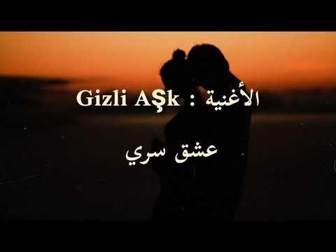اغنية تركية عشق سري مترجمة Feride Hilal Akin Hakan Tuncbilek Gizli Ask Youtube Lockscreen Music Lockscreen Screenshot