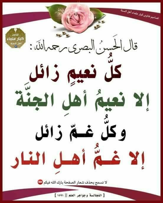 Pin By Semsem Batat On رمزيات Arabic Quotes Arabic Calligraphy