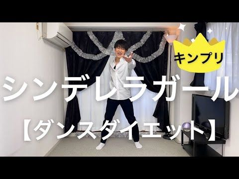 動画 痩せる ダンス