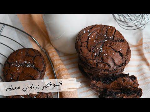 أروع كوكيز براوني معلك وناجح من أول تجربة Fudgy Chocolate Brownie Cookies Recipe Youtube Desserts Chocolate Food