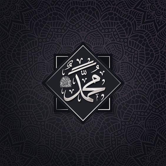 لوحة فنية مزخرفة لاسم النبي محمد صلى الله عليه وسلم Islamic Calligraphy Islamic Caligraphy Allah Calligraphy