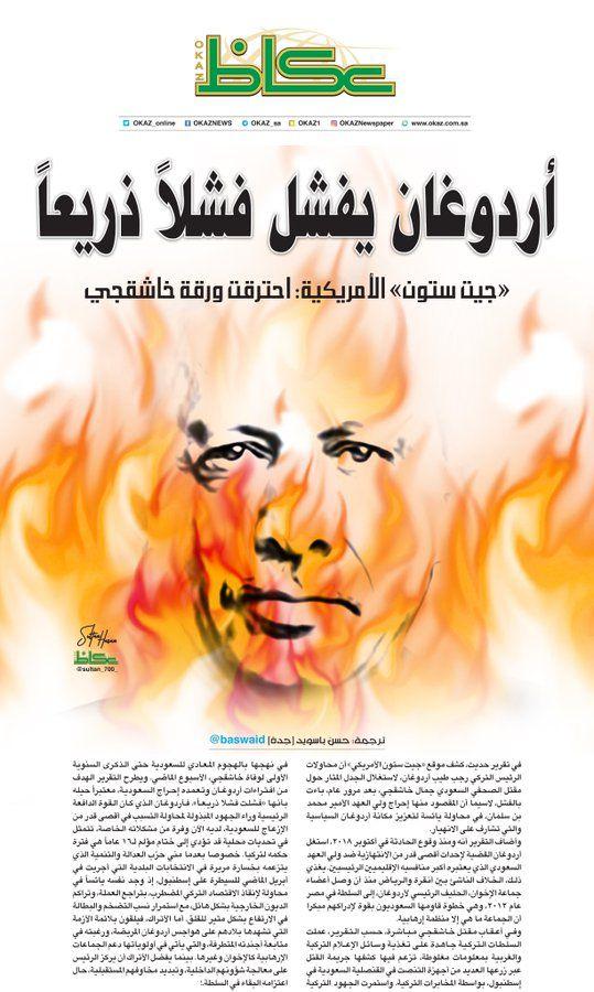 جيت ستون الأمريكية احترقت ورقة خاشقجي Saudi Arabia News Movie Posters Poster