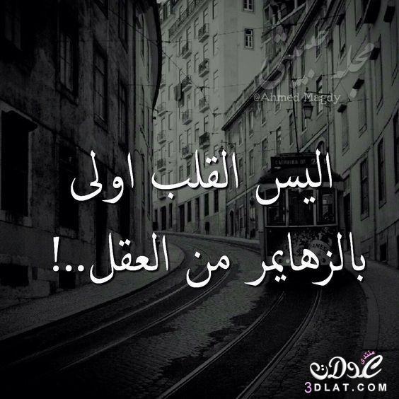 صور حزينه 2019 اجمل الصور الحزينه بعبارات حزينه صور مكتوب عليها عبارات حزينه Quotes For Book Lovers Work Quotes Inspirational Arabic Love Quotes