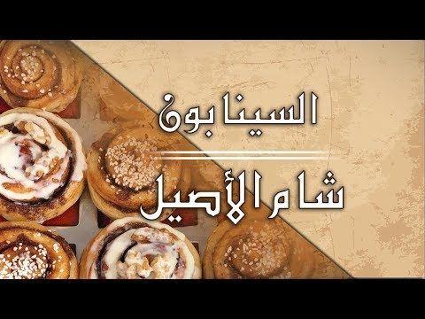اسهل طريقة لعمل السينابون مع شام الاصيل Youtube Arabic Food Food Pie Dough