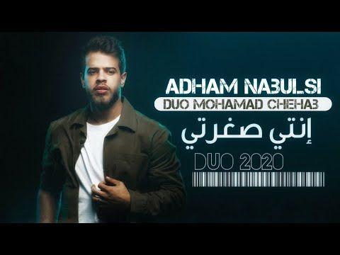 أدهم نابلسي إنتي صغرتي Adham Nabulsi Enti Saghrati Duo 2020 Youtube Youtube Songs Duo