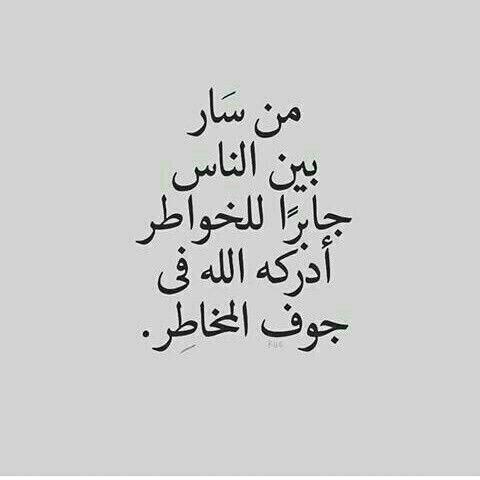 اقتباسات حكم أقوال فيسبوك جبر الخواطر Words Quotes Islamic Inspirational Quotes Islamic Quotes