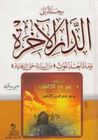 تحميل كتاب رحلة إلى الدار الآخرة وماذا بعد الموت Pdf مجانا ل عمر عبد الكافى كتب Pdf هذا الكتاب رحلة إلى الدا Islamic Phrases Download Books Books To Read