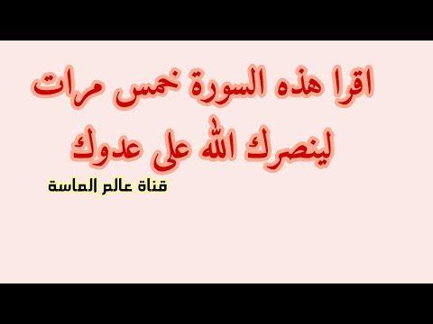ادا قرات هذه السورة خمس مرات ينصرك الله على كل من ظلمك وعلى عدوك وتراه يتعذب اما اعينك Youtube Quran Quotes Inspirational Islamic Phrases Islam Facts