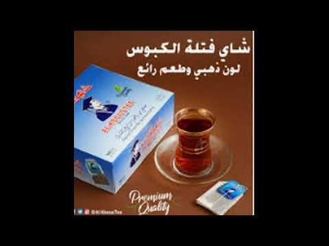 شاى الوزة وشاى الكبوس إعلانات تغزو مصر فى دقائق Youtube Islam