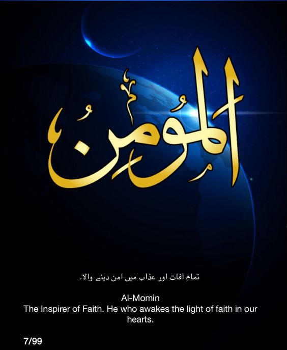 Al-Momin. The Inspirer of Faith.  He who awakes the light of faith in our hearts.