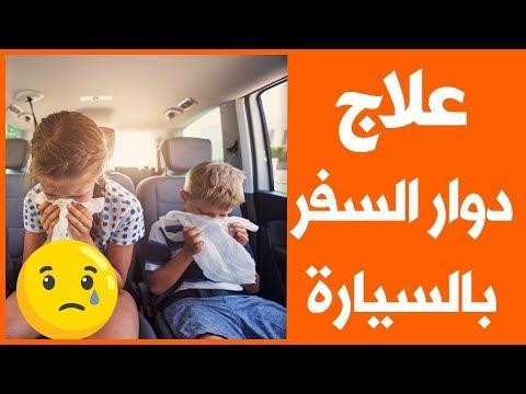علاج دوار السفر بالسيارة بالادوية والاعشاب حل نهائي ل دوار الحركة Motion Sickness Youtube