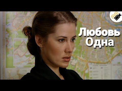 Film Zastavit Vas Zadumatsya Lyubov Odna Russkie Melodramy Filmy O Lyubvi Youtube Filmy Lyubov Filmy Onlajn