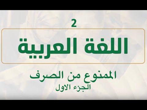 ثانوية أون لاين الحلقة الثانية اللغة العربية الممنوع من الصرف الجزء 1 للصف الثاني عشر Light Box