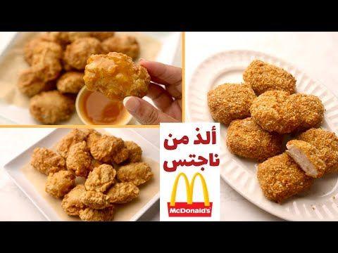 ناجتس الدجاج المقرمش بطعم ألذ من الجاهز مع طريقة تحضير صحية بدون قلي Youtube Cooking Recipes Cooking Food