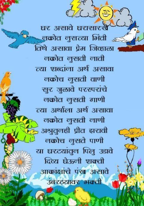 Ghar Asave Gharasarakhe | Marathi Kavita | Pinterest