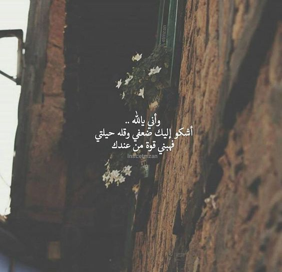 Emaanfaith And I Oh Allah Complain To You My Weakness And My Helplessness So Give Me Quran Quotes Inspirational Quran Quotes Love Beautiful Quran Quotes