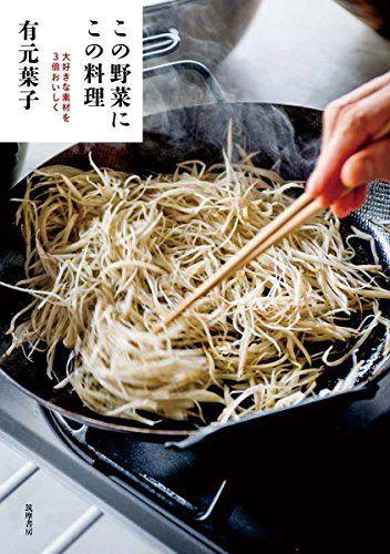 この野菜にこの料理: 大好きな素材を3倍おいしく (単行本), http://www.amazon.co.jp/dp/4480878777/ref=cm_sw_r_pi_awdl_TJhkvb1PC5CN7