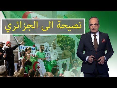 نصيحة من ذهب من الشعوب العربية الى الشعب الجزائري Youtube Baseball Cards Cards Playbill