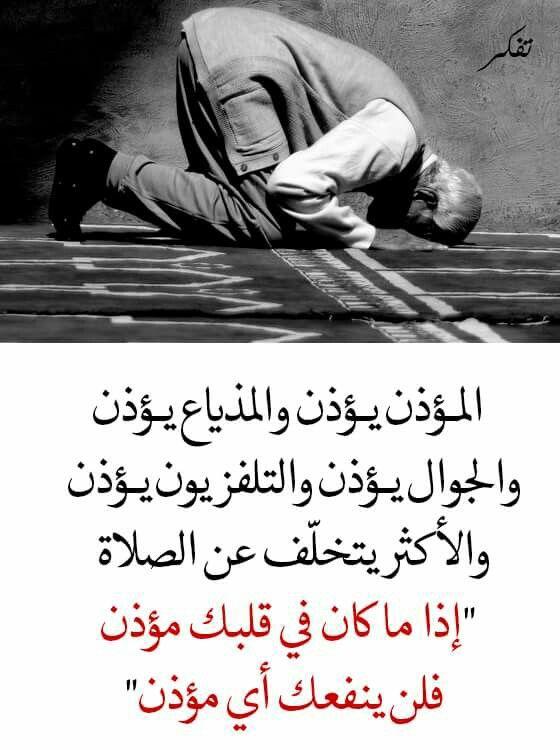 Pin By صورة و كلمة On مواعظ خواطر إسلامية Islamic Quotes Qoutes Quotes