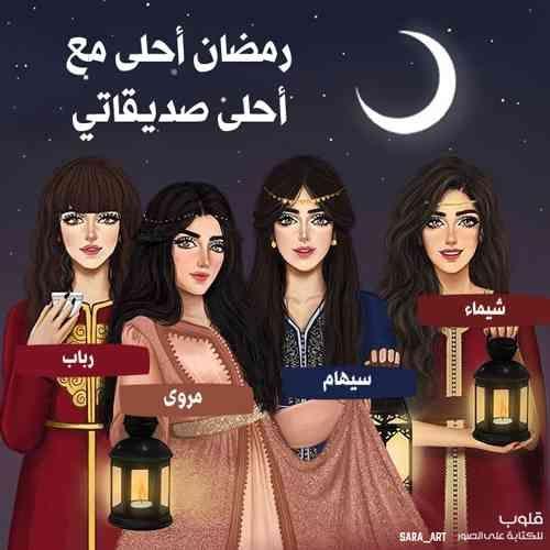 رمضان أحلى مع احلى صديقاتي بطاقة رمضان للصديقات Movies Movie Posters Poster