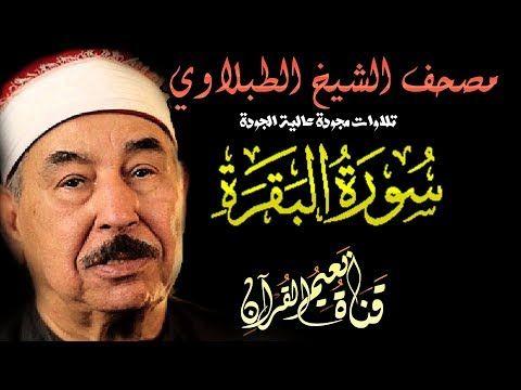 سورة البقرة كاملة مجودة الشيخ محمد الطبلاوي معدلة جودة عالية Hd بصدي الصوت روعة الأداء Youtube Youtube Islamic Videos Holy Quran