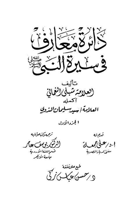دائرة م عارف في سيرة النبي صلى الله عليه وسلم Free Download Borrow And Streaming Internet Archive Pdf Books Reading Book Recommendations Arabic Books
