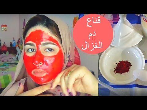 لبشرة بيضاء خالية من النقط السوداء اليك قناع دم الغزال المبهر Youtube Natural Face Face Carnival Face Paint